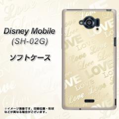 docomo Disney Mobile SH-02G TPU ソフトケース / やわらかカバー【SC840 エンボス風LOVEリンク(ヌーディーベージュ) 素材ホワイト】 UV