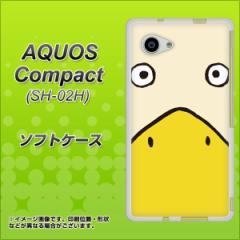 AQUOS Compact SH-02H TPU ソフトケース / やわらかカバー【347 あひる 素材ホワイト】 UV印刷 (アクオスコンパクト SH-02H/SH02H用)