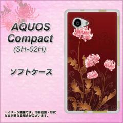 AQUOS Compact SH-02H TPU ソフトケース / やわらかカバー【375 優美な菊 素材ホワイト】 UV印刷 (アクオスコンパクト SH-02H/SH02H用)