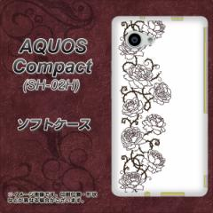 AQUOS Compact SH-02H TPU ソフトケース / やわらかカバー【467 イバラ 素材ホワイト】 UV印刷 (アクオスコンパクト SH-02H/SH02H用)