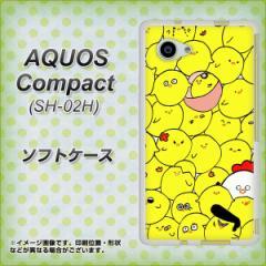 AQUOS Compact SH-02H TPU ソフトケース / やわらかカバー【1031 ピヨピヨ 素材ホワイト】 UV印刷 (アクオスコンパクト SH-02H/SH02H用