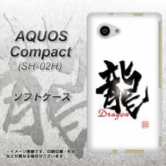 AQUOS Compact SH-02H TPU ソフトケース / やわらかカバー【OE804 龍ノ書 素材ホワイト】 UV印刷 (アクオスコンパクト SH-02H/SH02H用)