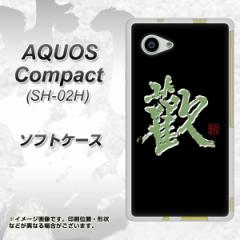 AQUOS Compact SH-02H TPU ソフトケース / やわらかカバー【OE823 歓 素材ホワイト】 UV印刷 (アクオスコンパクト SH-02H/SH02H用)