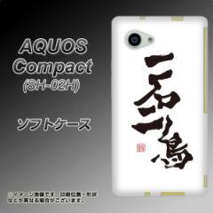 AQUOS Compact SH-02H TPU ソフトケース / やわらかカバー【OE844 一石二鳥 素材ホワイト】 UV印刷 (アクオスコンパクト SH-02H/SH02H用