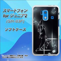 スマートフォン for ジュニア2 SH-03F TPU ソフトケース / やわらかカバー【158 ブラックドルフィン 素材ホワイト】 UV印刷 (スマートフ