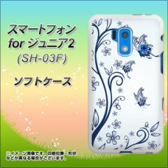スマートフォン for ジュニア2 SH-03F TPU ソフトケース / やわらかカバー【206 おとぎの国の蝶 素材ホワイト】 UV印刷 (スマートフォン