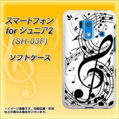 スマートフォン for ジュニア2 SH-03F TPU ソフトケース / やわらかカバー【260 あふれる音符 素材ホワイト】 UV印刷 (スマートフォン f