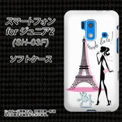スマートフォン for ジュニア2 SH-03F TPU ソフトケース / やわらかカバー【377 エレガント 素材ホワイト】 UV印刷 (スマートフォン for