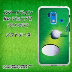 スマートフォン for ジュニア2 SH-03F TPU ソフトケース / やわらかカバー【430 パット 素材ホワイト】 UV印刷 (スマートフォン for ジ