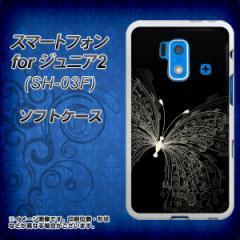 スマートフォン for ジュニア2 SH-03F TPU ソフトケース / やわらかカバー【475 闇の蝶 素材ホワイト】 UV印刷 (スマートフォン for ジ