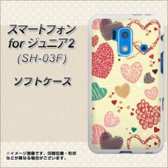スマートフォン for ジュニア2 SH-03F TPU ソフトケース / やわらかカバー【480 素朴なハート 素材ホワイト】 UV印刷 (スマートフォン f