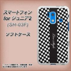 スマートフォン for ジュニア2 SH-03F TPU ソフトケース / やわらかカバー【513 和柄-風車のメッセージ 素材ホワイト】 UV印刷 (スマー