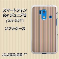 スマートフォン for ジュニア2 SH-03F TPU ソフトケース / やわらかカバー【530 ストライプベージュ 素材ホワイト】 UV印刷 (スマートフ
