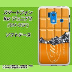 スマートフォン for ジュニア2 SH-03F TPU ソフトケース / やわらかカバー【556 板チョコ-メロン 素材ホワイト】 UV印刷 (スマートフォ