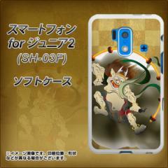 スマートフォン for ジュニア2 SH-03F TPU ソフトケース / やわらかカバー【651 雷神 素材ホワイト】 UV印刷 (スマートフォン for ジュ