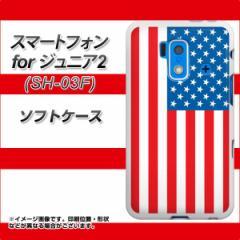 スマートフォン for ジュニア2 SH-03F TPU ソフトケース / やわらかカバー【659 アメリカ 素材ホワイト】 UV印刷 (スマートフォン for