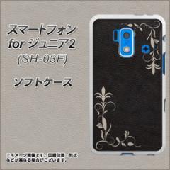 スマートフォン for ジュニア2 SH-03F TPU ソフトケース / やわらかカバー【EK825 レザー風グラスフレーム 素材ホワイト】 UV印刷 (スマ
