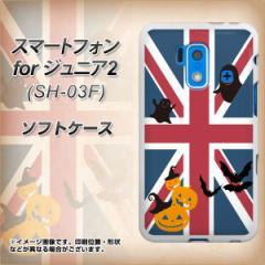 スマートフォン for ジュニア2 SH-03F TPU ソフトケース / やわらかカバー【EK884 ユニオンジャック おばけ 素材ホワイト】 UV印刷 (ス