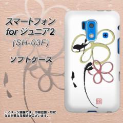スマートフォン for ジュニア2 SH-03F TPU ソフトケース / やわらかカバー【OE800 flower 素材ホワイト】 UV印刷 (スマートフォン for