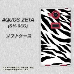docomo AQUOS ZETA SH-03G TPU ソフトケース / やわらかカバー【054 ゼブラ 素材ホワイト】 UV印刷 (アクオス ゼータ/SH03G用)