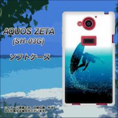 docomo AQUOS ZETA SH-03G TPU ソフトケース / やわらかカバー【416 カットバック 素材ホワイト】 UV印刷 (アクオス ゼータ/SH03G用)