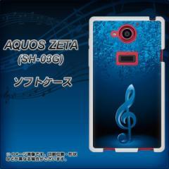 docomo AQUOS ZETA SH-03G TPU ソフトケース / やわらかカバー【588 オーケストラ 素材ホワイト】 UV印刷 (アクオス ゼータ/SH03G用)