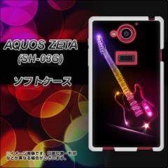 docomo AQUOS ZETA SH-03G TPU ソフトケース / やわらかカバー【615 光のレスポール 素材ホワイト】 UV印刷 (アクオス ゼータ/SH03G用)