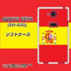 docomo AQUOS ZETA SH-03G TPU ソフトケース / やわらかカバー【663 スペイン 素材ホワイト】 UV印刷 (アクオス ゼータ/SH03G用)