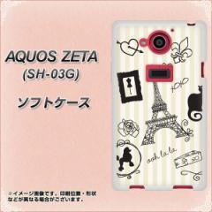 docomo AQUOS ZETA SH-03G TPU ソフトケース / やわらかカバー【694 パリの絵 素材ホワイト】 UV印刷 (アクオス ゼータ/SH03G用)