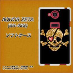 docomo AQUOS ZETA SH-03G TPU ソフトケース / やわらかカバー【1082 海賊ドクロ 素材ホワイト】 UV印刷 (アクオス ゼータ/SH03G用)
