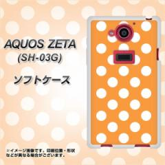 docomo AQUOS ZETA SH-03G TPU ソフトケース / やわらかカバー【1353 ドットビッグ白オレンジ 素材ホワイト】 UV印刷 (アクオス ゼータ/