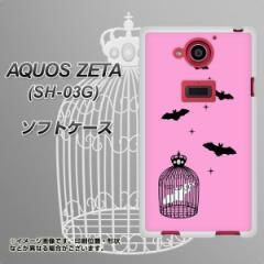 docomo AQUOS ZETA SH-03G TPU ソフトケース / やわらかカバー【AG808 こうもりの王冠鳥かご(ピンク×黒) 素材ホワイト】 UV印刷 (アク