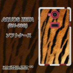 docomo AQUOS ZETA SH-03G TPU ソフトケース / やわらかカバー【EK847 虎柄 素材ホワイト】 UV印刷 (アクオス ゼータ/SH03G用)