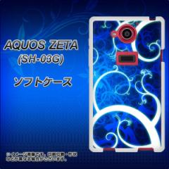 docomo AQUOS ZETA SH-03G TPU ソフトケース / やわらかカバー【EK850 神秘の草 素材ホワイト】 UV印刷 (アクオス ゼータ/SH03G用)