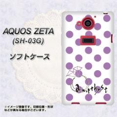 docomo AQUOS ZETA SH-03G TPU ソフトケース / やわらかカバー【OE811 2月アメジスト 素材ホワイト】 UV印刷 (アクオス ゼータ/SH03G用