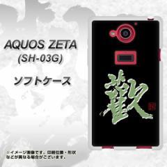 docomo AQUOS ZETA SH-03G TPU ソフトケース / やわらかカバー【OE823 歓 素材ホワイト】 UV印刷 (アクオス ゼータ/SH03G用)
