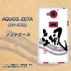 docomo AQUOS ZETA SH-03G TPU ソフトケース / やわらかカバー【OE827 颯 素材ホワイト】 UV印刷 (アクオス ゼータ/SH03G用)