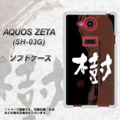docomo AQUOS ZETA SH-03G TPU ソフトケース / やわらかカバー【OE828 樹 素材ホワイト】 UV印刷 (アクオス ゼータ/SH03G用)