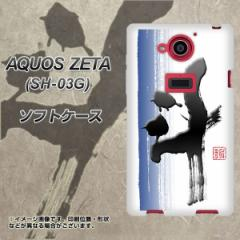 docomo AQUOS ZETA SH-03G TPU ソフトケース / やわらかカバー【OE829 斗 素材ホワイト】 UV印刷 (アクオス ゼータ/SH03G用)