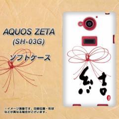 docomo AQUOS ZETA SH-03G TPU ソフトケース / やわらかカバー【OE831 結 素材ホワイト】 UV印刷 (アクオス ゼータ/SH03G用)