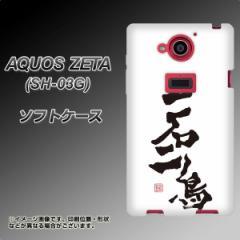 docomo AQUOS ZETA SH-03G TPU ソフトケース / やわらかカバー【OE844 一石二鳥 素材ホワイト】 UV印刷 (アクオス ゼータ/SH03G用)
