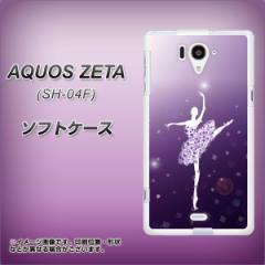 AQUOS ZETA SH-04F TPU ソフトケース / やわらかカバー【1256 バレリーナ 素材ホワイト】 UV印刷 (アクオス ゼータ/SH04F用)