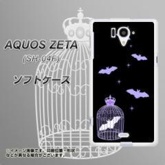 AQUOS ZETA SH-04F TPU ソフトケース / やわらかカバー【AG810 こうもりの王冠鳥かご(黒×紫) 素材ホワイト】 UV印刷 (アクオス ゼータ/