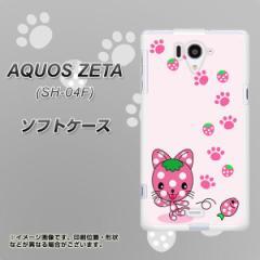 AQUOS ZETA SH-04F TPU ソフトケース / やわらかカバー【AG819 イチゴ猫のにゃんベリー(ピンク) 素材ホワイト】 UV印刷 (アクオス ゼー