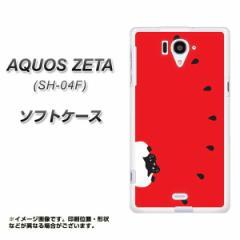 AQUOS ZETA SH-04F TPU ソフトケース / やわらかカバー【IA812 すいかをかじるネコ 素材ホワイト】 UV印刷 (アクオス ゼータ/SH04F用)