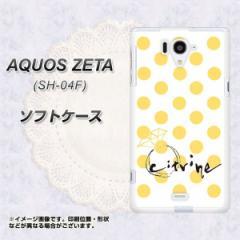 AQUOS ZETA SH-04F TPU ソフトケース / やわらかカバー【OE820 11月シトリン 素材ホワイト】 UV印刷 (アクオス ゼータ/SH04F用)