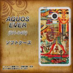 docomo AQUOS EVER SH-04G TPU ソフトケース / やわらかカバー【329 ナイル-ツタンカーメン- 素材ホワイト】 UV印刷 (アクオス エバー/S