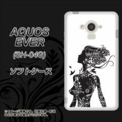 docomo AQUOS EVER SH-04G TPU ソフトケース / やわらかカバー【384 ボディアート 素材ホワイト】 UV印刷 (アクオス エバー/SH04G用)