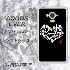 docomo AQUOS EVER SH-04G TPU ソフトケース / やわらかカバー【OE802 愛 ブラック 素材ホワイト】 UV印刷 (アクオス エバー/SH04G用)