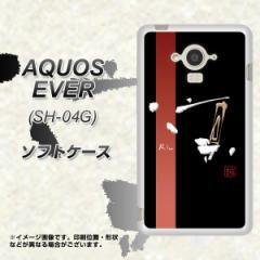 docomo AQUOS EVER SH-04G TPU ソフトケース / やわらかカバー【OE824 凛 ブラック 素材ホワイト】 UV印刷 (アクオス エバー/SH04G用)